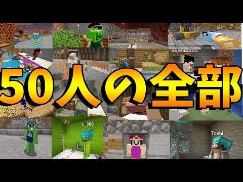 50人全員の仕事を見せます!実は意外な行動をしているのは〇〇-新50人クラフト#18マインクラフト Minecraft【KUN】