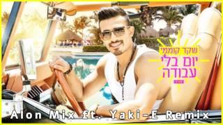 שקד קוממי - יום בלי עבודה  | הרמיקס הרשמי Alon Mix ft. Yaki E Remix