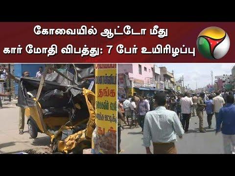 கோவையில் ஆட்டோ மீது கார் மோதி விபத்து: 7 பேர் உயிரிழப்பு | Live Report | #Accident #Coimbatore