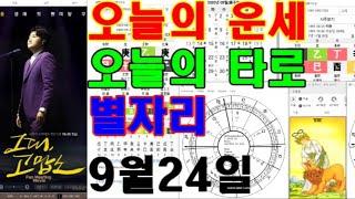 정윤지 사주&타로님의 실시간 스트림(9월 24일…