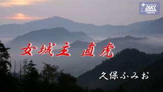 【女城主 直虎】唄:久保ふみお 作詞:くぼけいこ 作曲 編曲:宮川まさと.