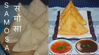 Samosa Recipe In Nepali || Homemade Samosa Recipe || How to make Samosas||
