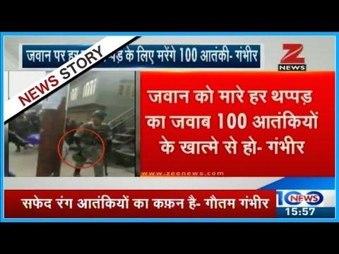 Fast N Facts : Cricketer Gautam Gambhir tweet, condemns misbehave with CRPF soldier
