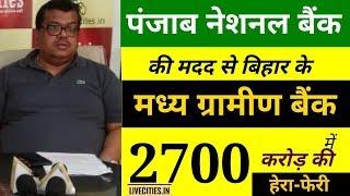 PNB की मदद से Bihar में Madhya Bihar Gramin Bank की 2700 करोड़ की हेराफेरी