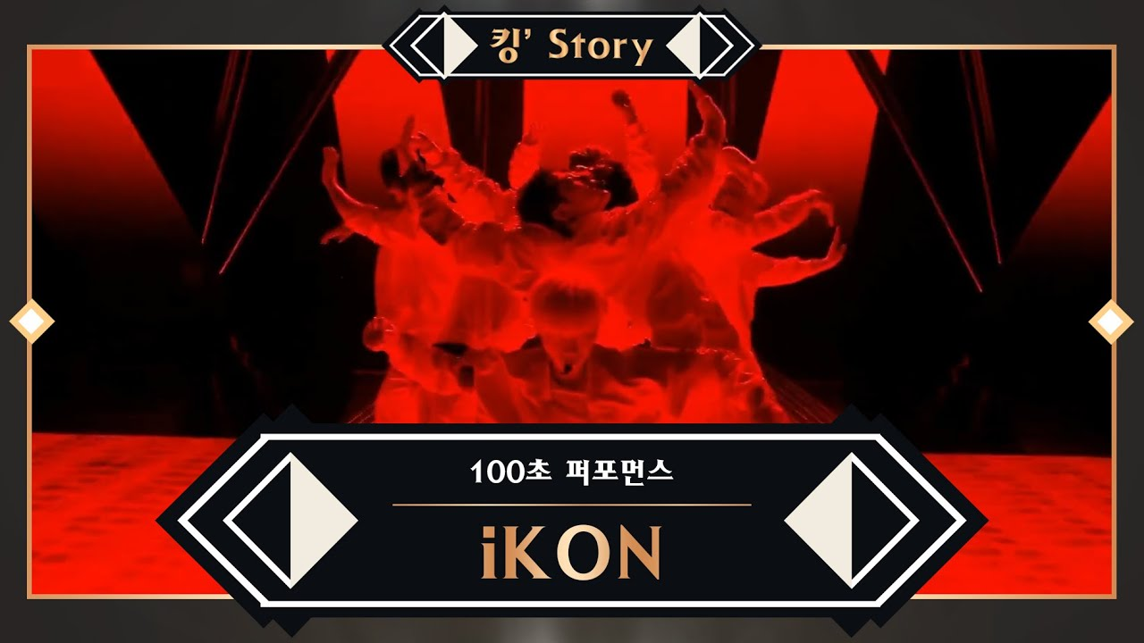 [킹' Story] ♬ iKON(아이콘) - 리듬 타 (RHYTHM TA) KINGDOM ver. @100초 퍼포먼스