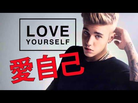 Love Yourself - Justin Bieber Cantonese Parody (AhG)
