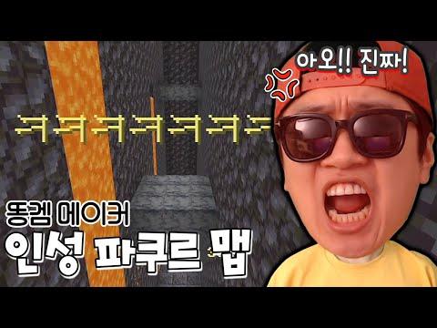 마플님이 만든 역대급 인성 파쿠르 똥겜 도전! _ 마인크래프트