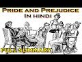 Pride and Prejudice in Hindi Full Summary - Jane Austen