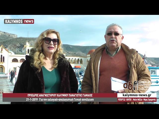 21-1-2019  Ο Π.Γιαμαίος Πρόεδρος του Αναγνωστηρίου για την εκλογική-απολογιστική Γενική συνέλευση