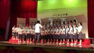 2017第32届 沙巴崇正中学 民谣艺术歌唱比赛 A组 亚军