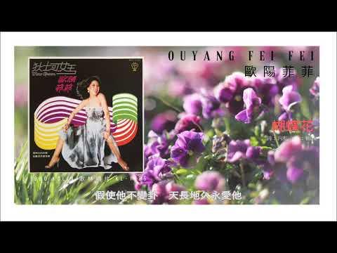 Ouyang Fei Fei 歐陽菲菲|蝴蝶花 (1980)