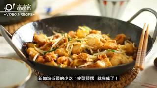 【第78集】新加坡美食:炒蘿蔔糕。記錄三個炒好蘿蔔糕的重點
