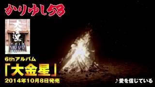 ニューアルバム「大金星」 2014月10月8日発売!! 【完全限定初回生産盤】...
