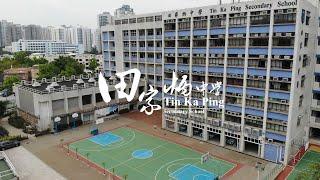 Publication Date: 2020-11-21 | Video Title: [宣介] 田家炳中學 │ 20-21 學校宣傳及介紹
