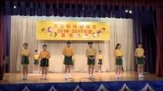 天主教明德學校 Meng Tak Catholic School