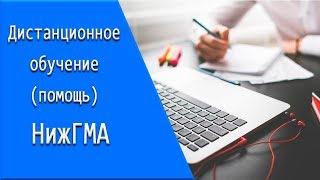 НижГМА: дистанционное обучение, личный кабинет, тесты.