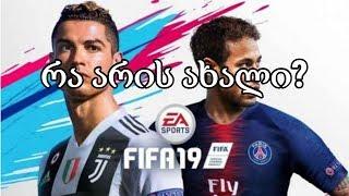 FIFA 19 - პირველი შთაბეჭდილებები