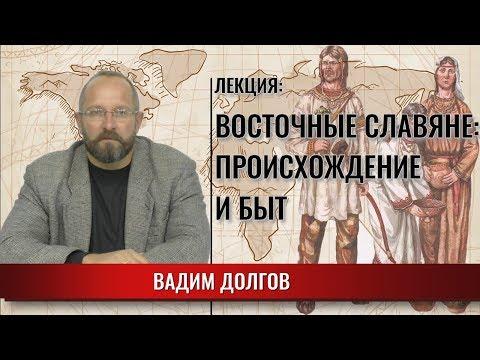 Восточные славяне: происхождение