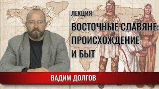 Восточные славяне: происхождение и быт