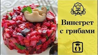 Винегрет с грибами    / Диетические блюда  / Канал «Вкусные рецепты»
