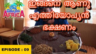 KERALA to AFRICA//EP 09 // ethiopian food vlog 🇪🇹