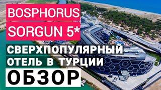 Bosphorus Sorgun 5 лучший недорогой отель в Турции 2020 Обзор отеля Босфорус соргун 5 Turkey