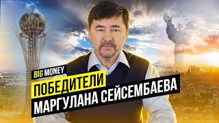 Big Money | Победители Маргулана Сейсембаева