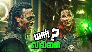 Who Is The Villain In Loki - யாருடா வில்லன்