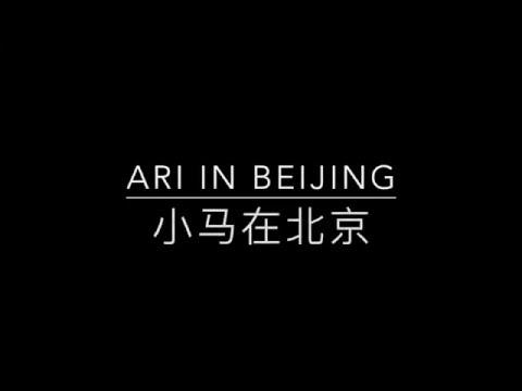 Introducing: Ari in Beijing