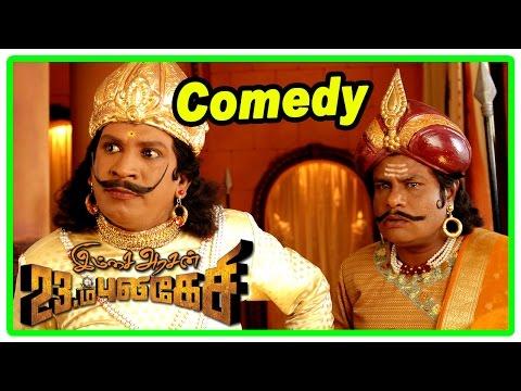 Imsai Arasan 23am Pulikesi Comedy Scenes| Vadivelu | Ilavarasu | Singamuthu |Puravukku Pora
