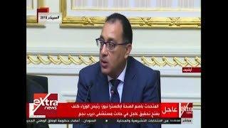 غرفة الأخبار| المتحدث باسم الصحة: رئيس الوزراء كلف بفتح تحقيق عاجل في حادث مستشفى ديرب نجم