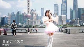 【兰幼金】白金ディスコ Platinum Disco Dance Cover【踊ってみた】
