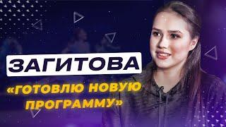 Алина Загитова учеба фанаты Олимпиада тренировки и планы интервью Sport24