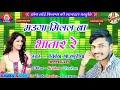 2018 Ka Full Dj Aarkesta Song # मउगा मिलल बा भतार रे #Mauga Milal Ba Bhatar Re #Latest Song