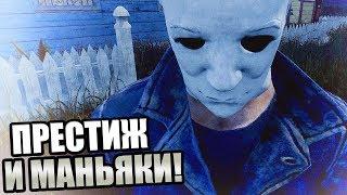 Dead by Daylight ► ПЕРВЫЙ ПРЕСТИЖ ДЕТЕКТИВА ТЭППА!