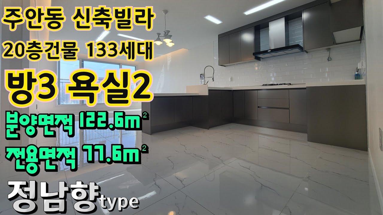 인천 #주안 신축빌라 미추홀구 넓은 아파트/주거용오피