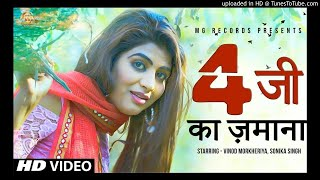 4G Ka Jamana Remix - DJ Deepesh (DJJOhAL.Com)