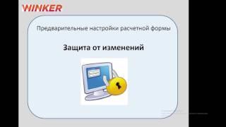 WINKER начальная настройка программы расчета жалюзи(Программа для расчета стоимости жалюзи и услуг от компании Winker. Программа позволяет: 1. Рассчитать стоимост..., 2015-11-24T11:16:17.000Z)