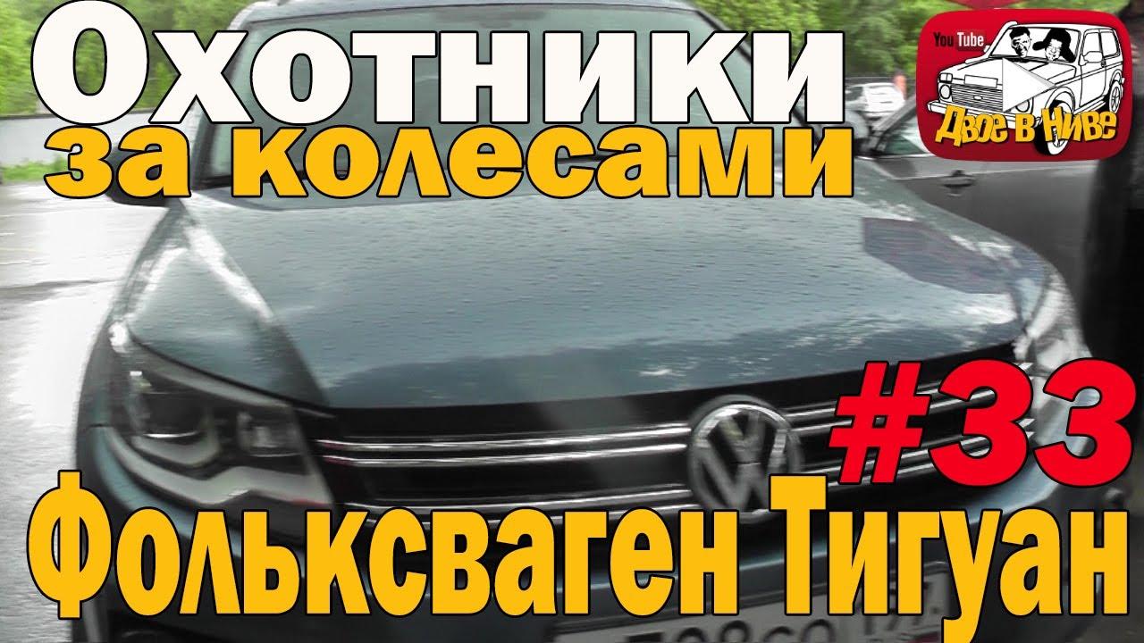 Успейте выгодно купить фольксваген тигуан в салоне официального дилера рольф юг в москве. Продажа автомобилей volkswagen tiguan, уточняйте.