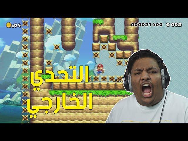 ماريو ميكر : التحدي الخارجي !   Mario Maker #82