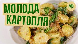 Молодая Картошка с Жареной Рукколой | Блюда Летнего Меню