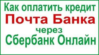 Как оплатить кредит Почта Банка через Сбербанк Онлайн