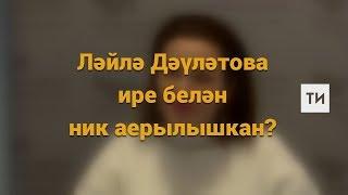 Ләйлә Дәүләтова ире белән ник аерылышкан?