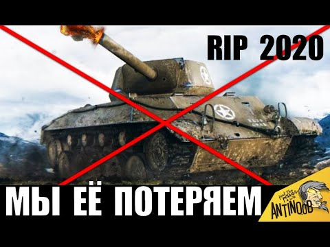 ПРОЩАЙ T67 и Hellcat.... RIP 2020 в World Of Tanks...