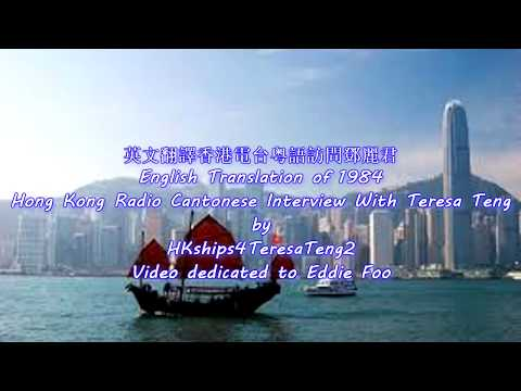 鄧麗君 Teresa Teng 英譯電台粤語訪問 Hong Kong Radio Interview With English Translation 1984
