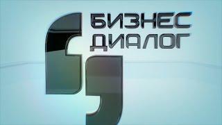 Бизнес Диалог - национальный event-оператор
