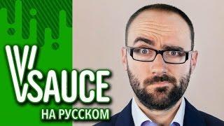 Vsauce Russian - История Майкла Стивенса (Think Fact) [RUS]