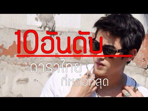 10อันดับดาราชายไทยที่หล่อที่สุด