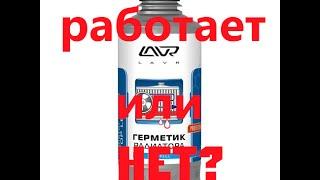 Герметик для радиатора, опыт применения!
