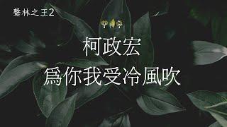 柯政宏 - 為你我受冷風吹(聲林之王2)EP13 | 高音質 / 動態歌詞版